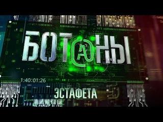 БОТАНЫ. «Эстафета» 10 серия