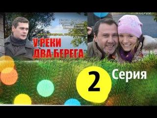 У реки два берега 2 серия Приключение Сериал Мелодрама 2014