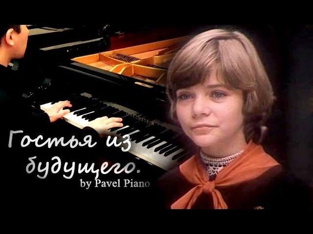 Гостья из будущего - Прекрасное далёко (piano cover)