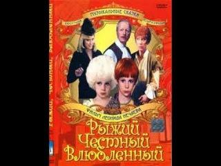 Рыжий честный влюблённый (2 серия) / Red, Honest, in Love (Part 2) (1984) фильм смотреть онлайн