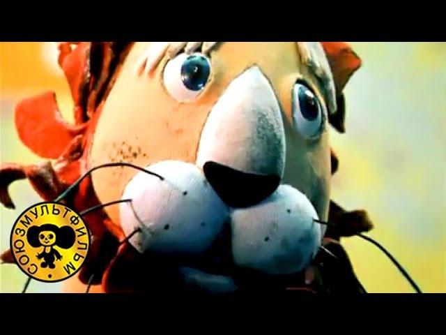 Карусельный лев | Мультфильм для малышей