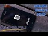 Обзор Philips Xenium V526 ◄ Quke.ru ►