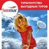 Санмар| Горящие туры из Красноярска|Турагентство