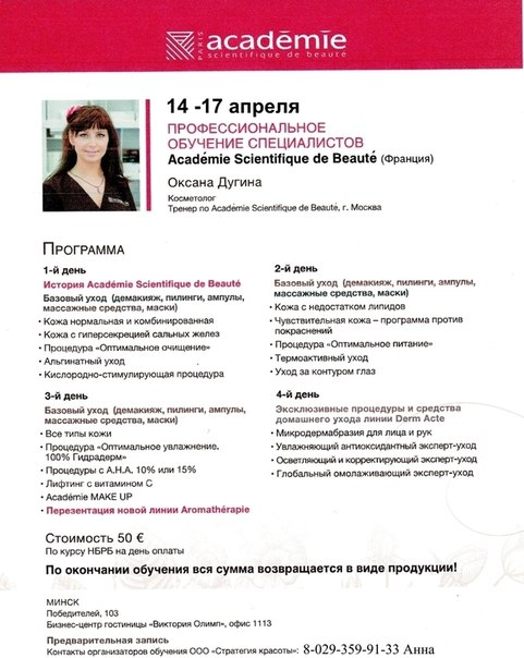 Презентация косметики academie в беларуси вконтакте.