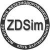 ZDSim.com Клуб железнодорожников