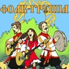 фолк группа АЛАТЫРЬ