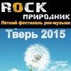 РОК - ПРИРОДНИК 2015
