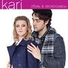Kari – модная обувь и аксессуары