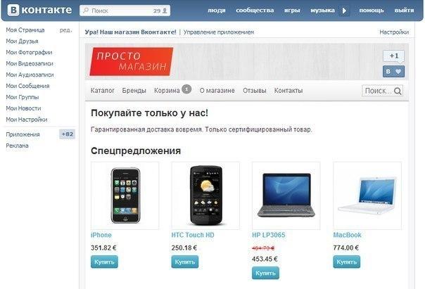 Как сделать интернет-магазин Вконтакте?