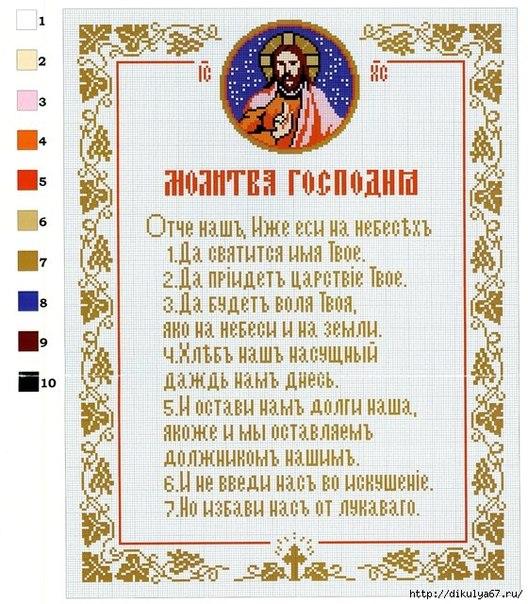 Вышивка крестиком. Молитва Отче наш. (5 фото) - картинка