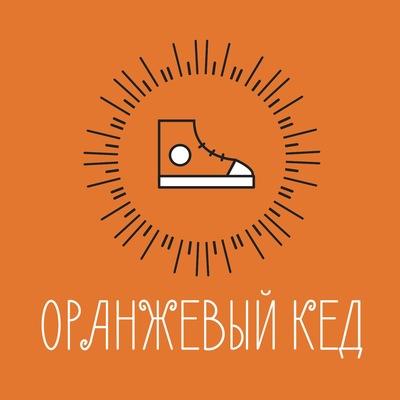Оранжевый Кед