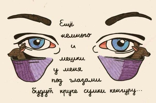 Мешки под глазами нарисованные