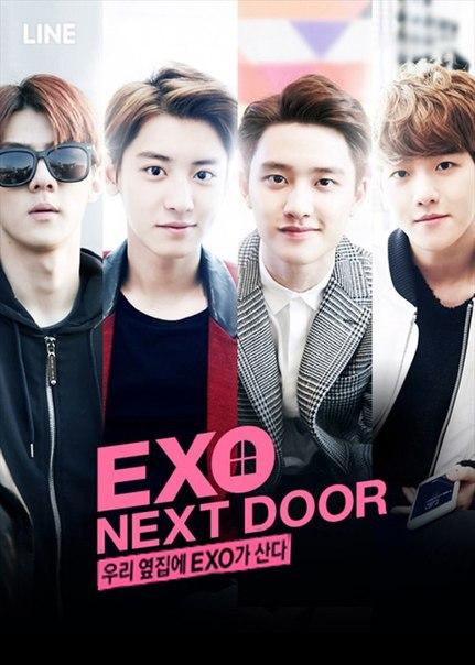 EXO �� ��������� / EXO Next Door