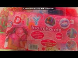 «!!!!!!!!Резинки для плетения, игрушки, пилка Шоль!!!!!!!!!» под музыку Carly Rae Jepsen - I really-really like you. Picrolla