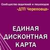 """Дисконтная карта """"ДТП Череповца"""""""