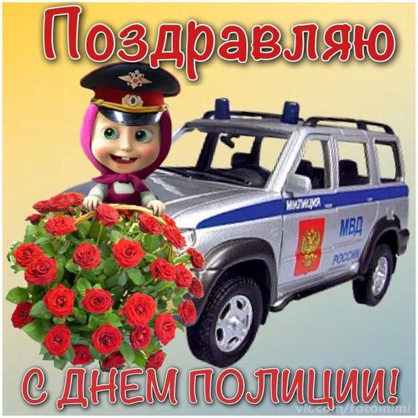 Поздравления женщине с днём полиции 52