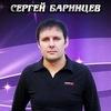 Сергей Баринцев / Официальная страница ВКонтакте