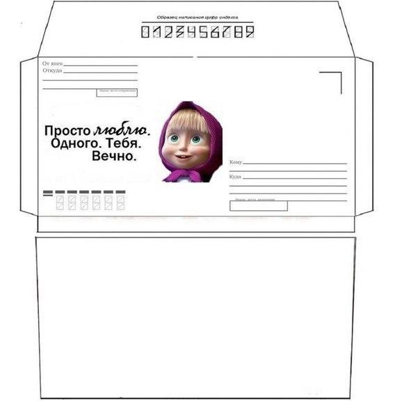 Любовные конверты для писем своими руками 90