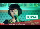 Голос Весны: специальный гость Катя (группа IOWA)
