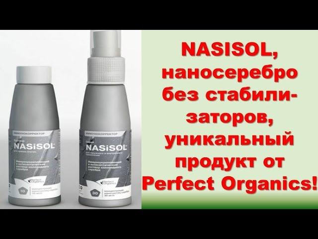 Продукт Nasisol, наносеребро без стабилизаторов от Perfect Organics.