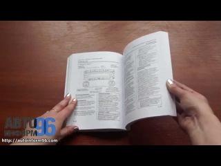 Инструкция по эксплуатации и техническом обслуживании Mazda BT-50 / Ford Ranger