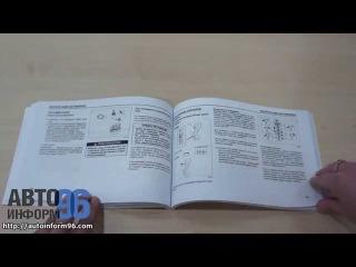Инструкция по эксплуатации и техническом обслуживании Suzuki Liana / Aerio Wagon