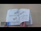 Инструкция по эксплуатации, техническое обслуживание и каталог деталей Iveco Stralis