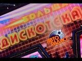 Большая Дискотека 80-х (2014). Лучшие моменты фестиваля в HD 1080