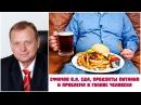 Ефимов В А Еда продукты питания и проблема в голове человека