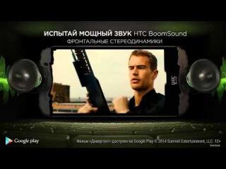 Реклама HTC Boomsound 2014  - Бесплатные фильмы от Google Play