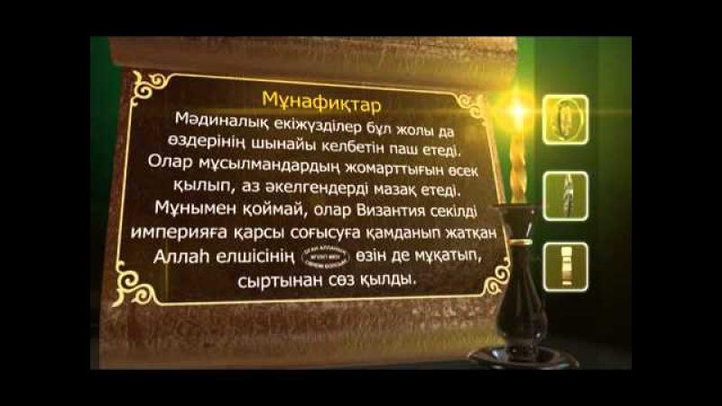 Пайғамбар (с.ғ.с) өмір баяны 24-бөлім. Асыл арна