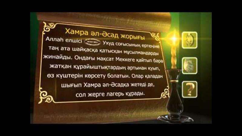Пайғамбар (с.ғ.с) өмір баяны 16-бөлім. Асыл арна