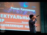 #iStandUp - Куда приводит вдохновение (И снова в России) /Роман Крапивнер/ Интеллектуальный Stand Up