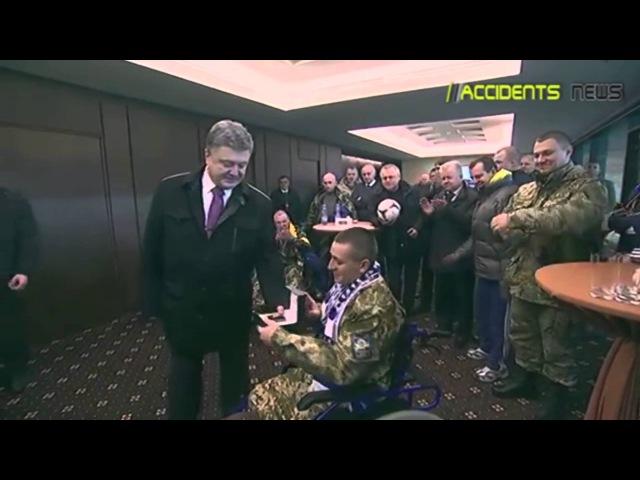 Пьяный президент Украины Пётр Порошенко подарил мячь безногому инвалиду АТО