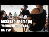 O discurso de ódio do Movimento Negro na USP