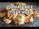 Как приготовить домашнее печенье Легкий рецепт от Ивана
