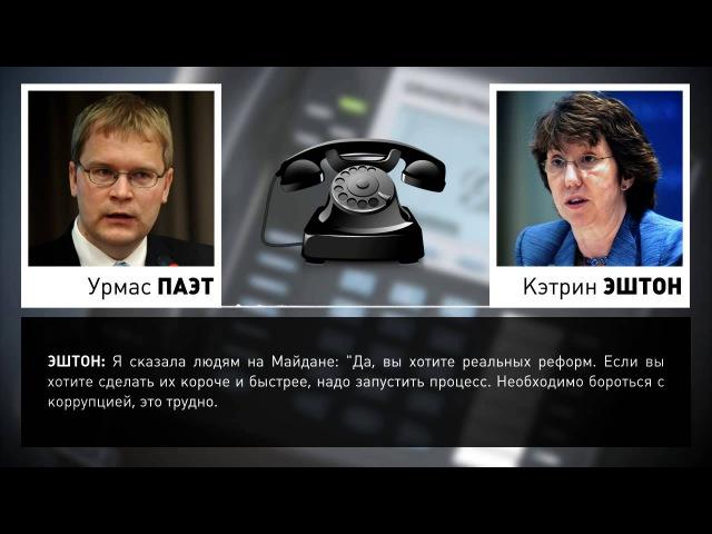 5 марта 2014 Переговоры Паэта с Кэтрин Эштон про снайперов на Майдане (с переводом)