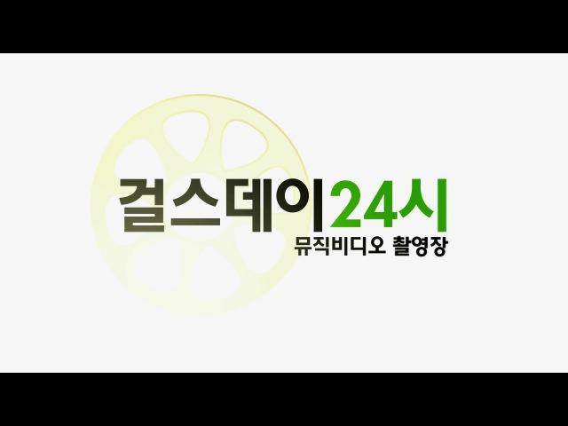Girl's Day(걸스데이)_Female President(여자대통령)_Making Film