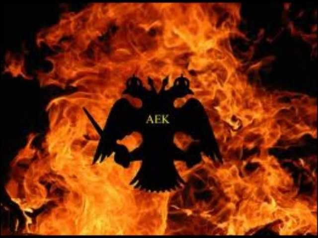 AEK Μια Αγάπη έχω στην Καρδιά. ΑΕΚ ΟΜΑΔΑΡΑ