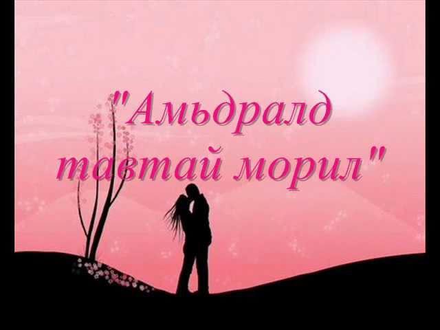 Tenuun-Hamtdaa baival boloh uu (Lyrics)