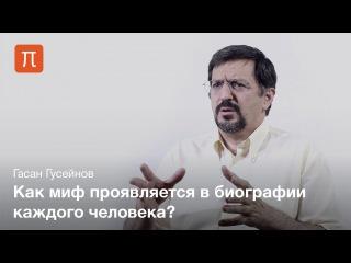 Гасан Гусейнов - Логика мифа