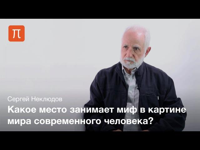 Мифология живая и книжная Сергей Неклюдов