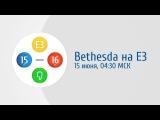 E3 2015: Bethesda (прямой эфир с презентации Doom 4, Fallout 4 и т. д.)