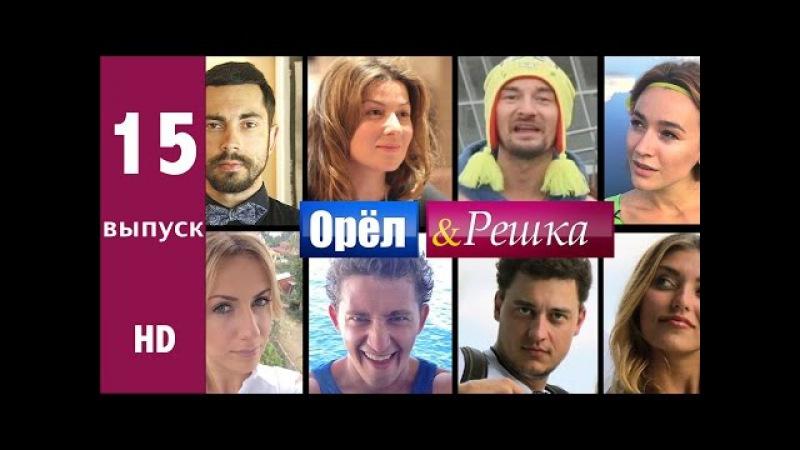 Орёл и Решка - 15 ВЫПУСК ТБИЛИСИ/ Сезон 1 серия 15 / 2011 / HD 1080p
