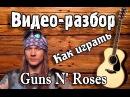 Как играть Guns N' Roses - Dont cry видео разбор,guitar lesson,видео урок на гитаре,аккорды,перебор