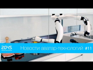 #11 Новости аватар-технологий / Робот-повар, дополненная реальность от Mini, новый патент Google etc