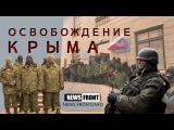 26 февраля 2015 Документальный фильм News Front Освобождение Крыма