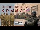 Документальный фильм News Front: «Освобождение Крыма»