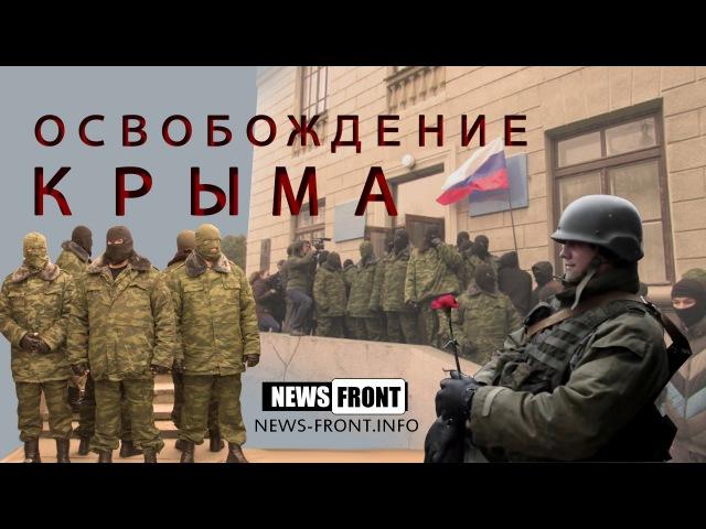 Документальный фильм News Front Освобождение Крыма