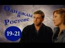 Однажды в Ростове 19-21 серия 2015 сериал HD